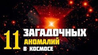 видео: 10  загадочных АНОМАЛИЙ В КОСМОСЕ