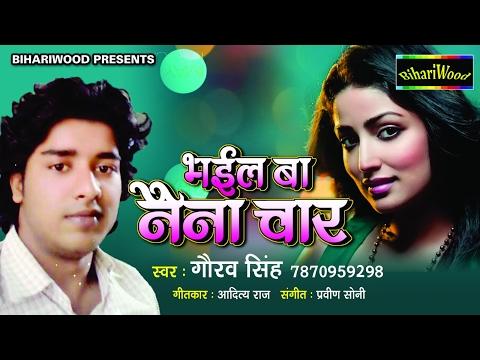 Bhail Ba Naina Char | भईल बा नैना चार । Gaurav Singh | Bhojpuri Hot Song 2017