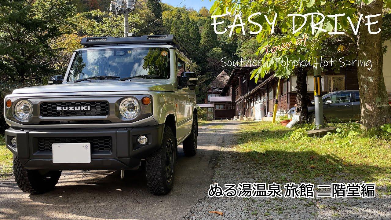 新型ジムニー ぬる湯温泉レポート EASY DRIVE Tour of Southern Tohoku Hot Spring