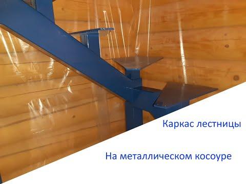 Металлическая лестница на второй этаж | Изготовление лестниц