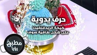 كيك على شكل قبعة صوف بحشوة الريد فلفيفت - يارا عبيدات