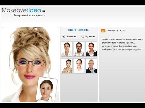 Выбор цвета волос с помощью виртуального салона красоты.