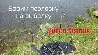 Варим перловку на рыбалку:)(В этом видео я показываю,как сварить перловку на рыбалку:), 2016-08-17T14:08:08.000Z)