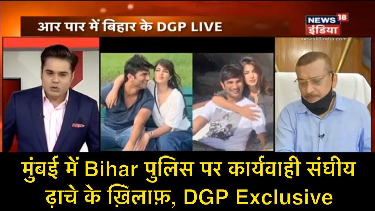 मुंबई में Bihar पुलिस पर कार्यवाही संघीय ढ़ाचे के ख़िलाफ़, DGP Exclusive   Aar paar