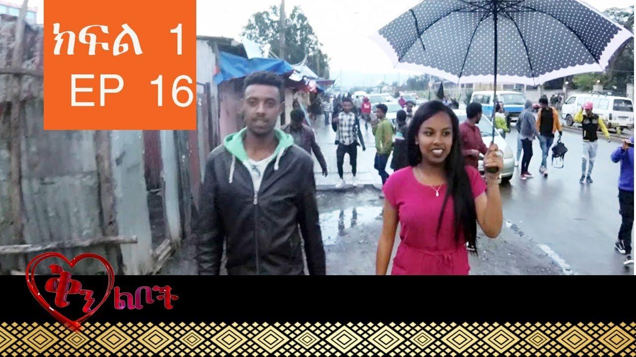 Ethiopia :Qin Leboch (ቅን ልቦች) Tv show Ep 16 Part 1