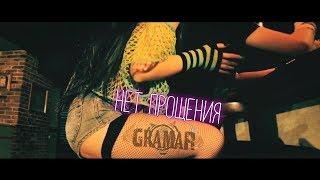 �������� ���� Gramar - Нет Прощения (Новые клипы 2018) ������