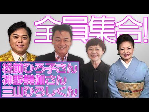 BS日テレ「あさうたワイド」 松前ひろ子 さん、 神野美伽 さん、 三山ひろし くんが全員登場します!【 昭和 の 演歌 歌手 北川大介 の だいちゃんねる 】