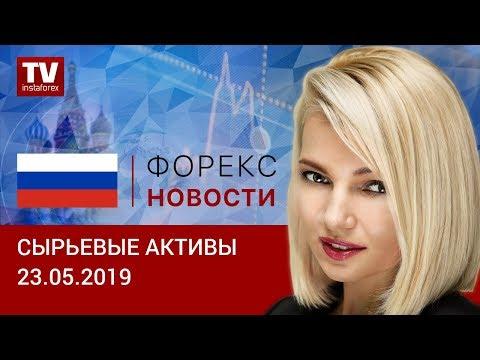 23.05.2019: Нефть дешевеет на фоне роста запасов в США, рубль падает (Brent, RUB, USD)
