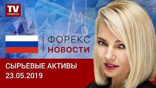 InstaForex tv news: 23.05.2019: Нефть дешевеет на фоне роста запасов в США, рубль падает (Brent, RUB, USD)