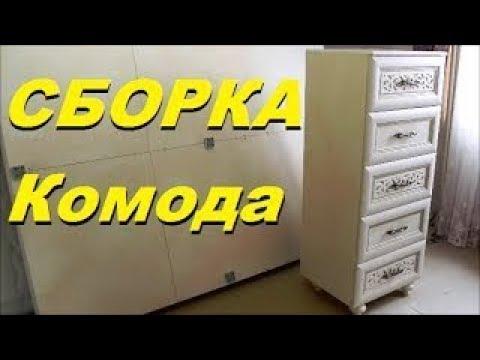 Сборка комода. Комод высокий Александрия. ООО Алмаз.