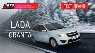 Тест-драйв - Обновленная Lada Granta 2014 - АВТО ПЛЮС