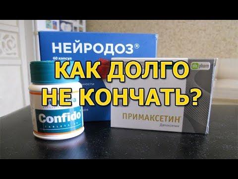 Как долго не кончать лекарство