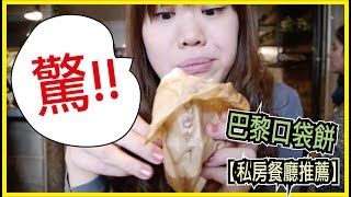 【美食私房推薦】來巴黎你一定沒吃過這家口袋餅!WennnTV 溫蒂頻道