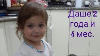 Разговор с ребенком 2 года 4 месяца(Видео записано еще в мае, Даша уже тогда хорошо говорила, но заснять её трудно, потому что сразу бежит посмот..., 2016-08-28T18:03:50.000Z)