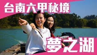 【愛演辦公室出去玩】台南六甲秘境-夢之湖