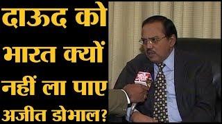 Ajit Doval Interview: जब IB Chief थे तो Dawood Ibrahim को क्यों नहीं पकड़ पाए थे? Aaj Tak