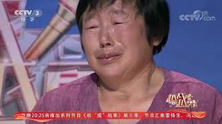 [越战越勇]父亲意外离世 母亲扛起家庭重担 拯救迷途儿子| CCTV综艺