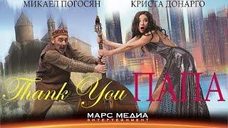 """""""Спасибо, папа"""" - Полнометражный фильм - комедия"""