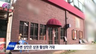 [tbsTV]파주 관광호텔에 화상경마장…주민 반발