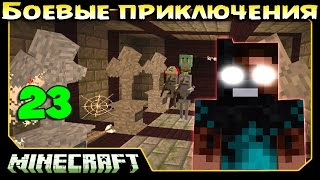 ч.23 Minecraft Боевые приключения - Кладбищенский Босс (эпик)