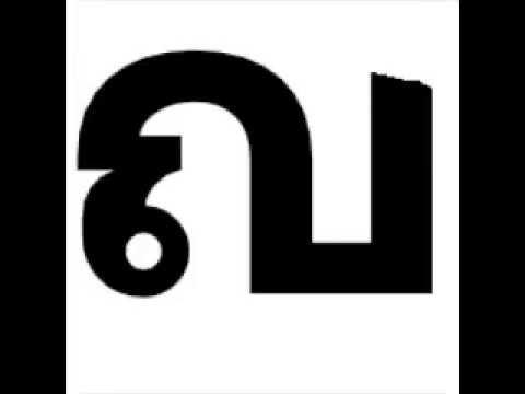 書寫泰文字母 ญ; how to write ญ - the 13th letter of the thai