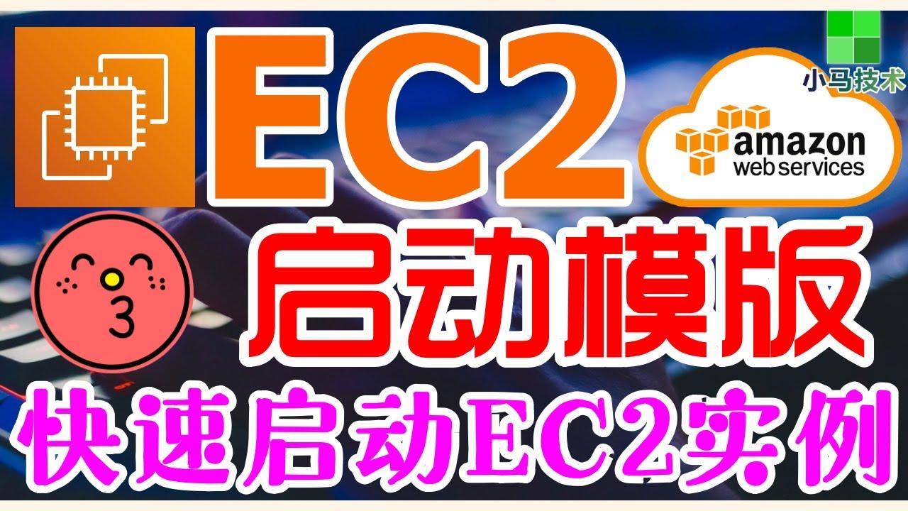 AWS EC2 中文入门使用教学 - 启动模版 - 快速启动n个EC2实例