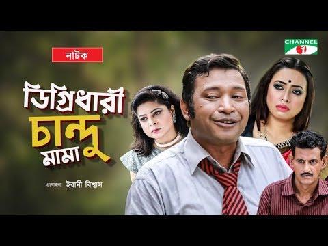 Degree Dhari Chandu Mama | Pran Roy | Shanarei Devi Shanu | Channel I Tv