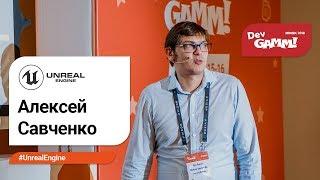 алексей Савченко (Epic Games) - Unreal Engine 4 в 2018-2019: отчет и планы на будущее