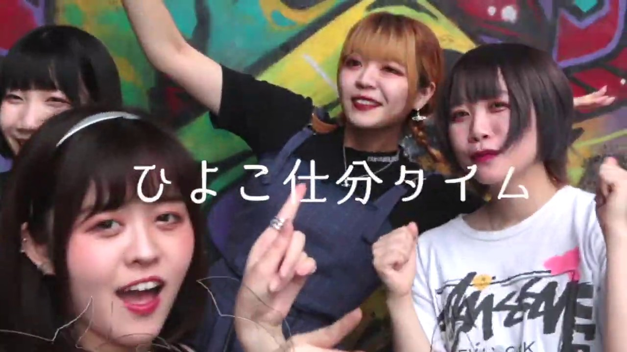 Chu Kiss RIP – ピヨピヨ大逆転 (Piyopiyo Dai Gyakuten)