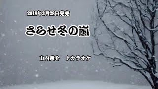 新曲『さらせ冬の嵐』山内惠介 カラオケ 2018年3月28日発売