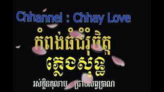 កំពង់ធំជំរុំចិត្ត ភ្លេងសុទ្ធ ,Kompngthom Chomrom| chet Pleng sot