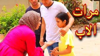 مرات الاب تفرق المعاملة بين بناتها و بنت جوزها شوف رد فعل الطفلة ايه ؟