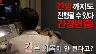 [건강기상청 더 시그널THE SIGNAL-③간경변증] …