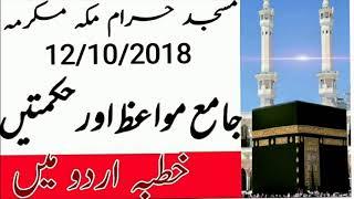 Khutba Juma Masjid Al Haram Urdu translation 12|09|2018 اردو ترجمہ خطبہ جمعہ مسجد الحرام مکہ المکرمہ