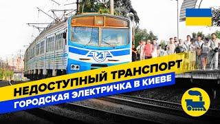 Недоступный транспорт. Городская электричка Киева
