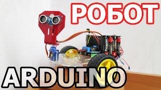 Как Сделать Робота На Arduino Uno(В этом видео я покажу Вам как сделать робота который обьезжает препятстия на Arduino Uno. Для этого нам нужно:..., 2016-02-20T14:05:58.000Z)
