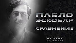 Download 9600 ЛЕТ ПРОТИВ ОДНОГО ДНЯ ПАБЛО ЭСКОБАРА! Mp3 and Videos
