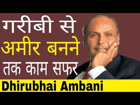 informaion about dhirubhai ambani in hindi Dhirubhai ambani biography in hindi language with all information, life story and important work he inspired people to beat the system informaion about.
