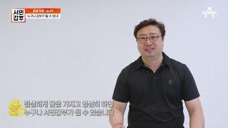 30번 망하고 어탕으로 성공한 어탕갑부의 조언! | 서민갑부 336 회