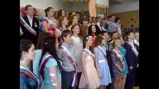 Гимн школы 17 г. Ногинска(Ученики 9-х классов поют гимн МБОУ сош № 17 г. Ногинска 18 июня 2014 на выпусконом., 2014-06-18T18:12:04.000Z)