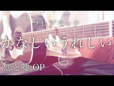Kanashii Ureshii -  Frederick [cover / chord / lyrics]