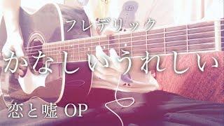 【フル歌詞】かなしいうれしい / フレデリック アニメ「恋と嘘」OP曲【弾き語りコード】 thumbnail