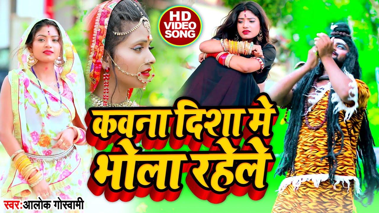 BOLBAM VIDEO - कावना दिशा में गांजा मिलेला - Alok Goswami - Bolbam Song 2020 / dj song bolbam
