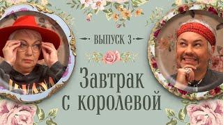 Завтрак с Королевой #3: за чаем Рогов с мамой про образы Дани Милохина, Саши Гудкова и Ксении Собчак