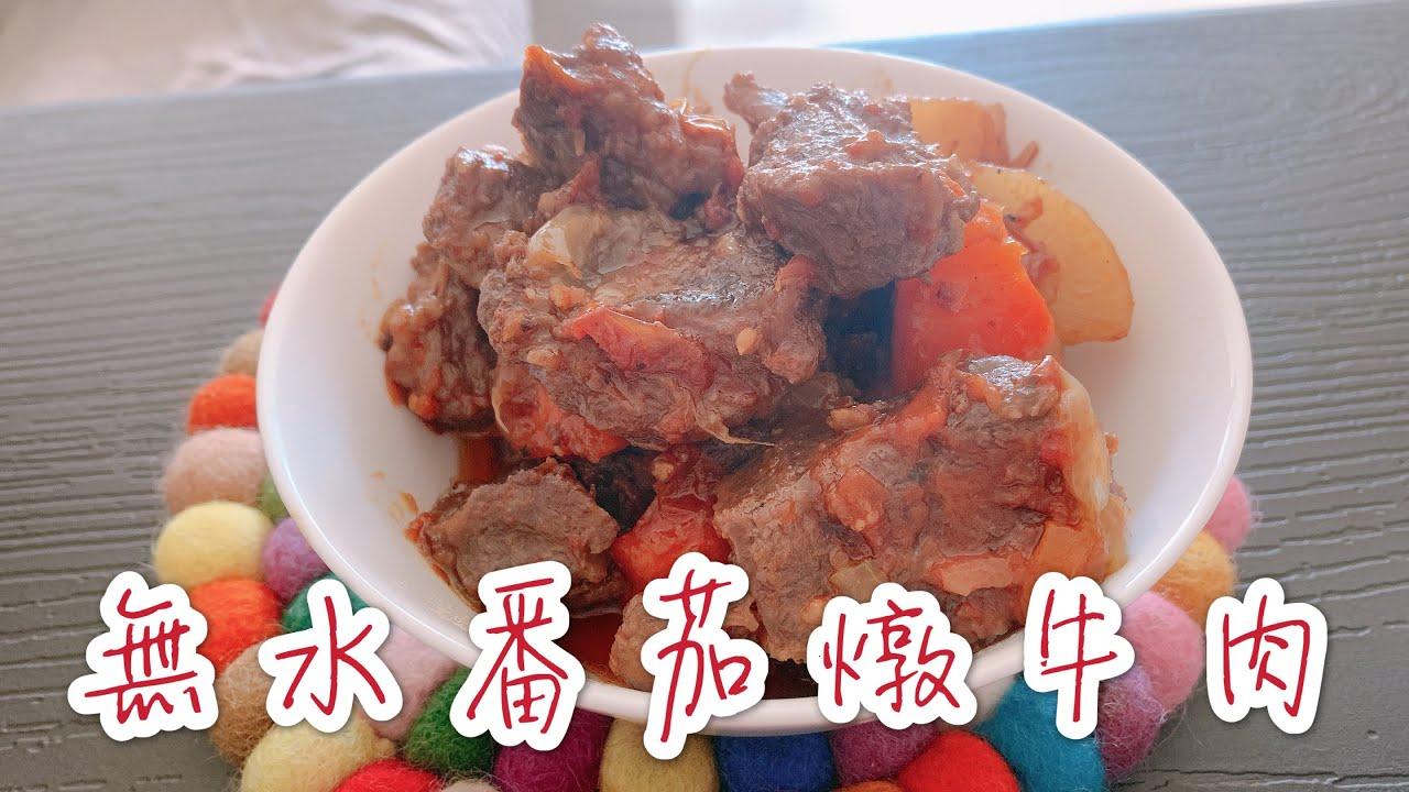耶~換購到POYA寶雅VIVO鑄鐵鍋,回家馬上燉一鍋『無水蕃茄燉牛肉』