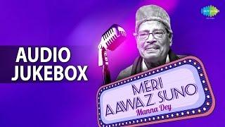 Meri Awaaz Suno | A Tribute to Manna Dey | Best Old Hindi Songs | Audio Jukebox