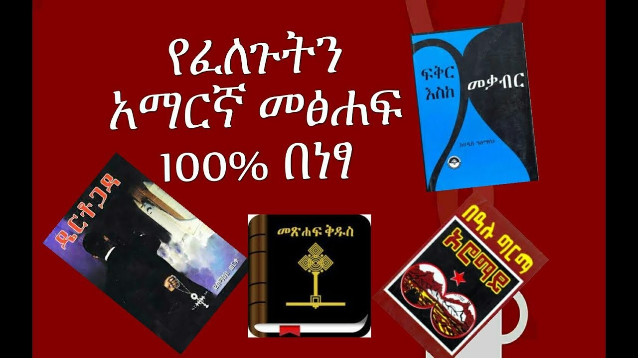 Free Amharic Christian Books - Operation Ezra
