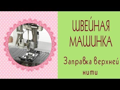 Швейная машинка Веритас: описание, инструкция и отзывы
