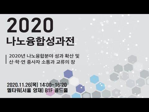 [LIVE] 2020년도 나노융합성과전