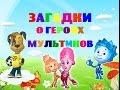 Загадки для детей про героев мультфильмов Фиксики Барбоскины Развивающее видео для детей mp3